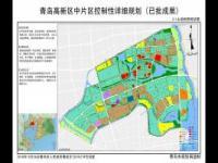 青岛高新区中片区控制性详细规划