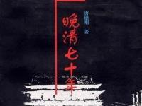 《晚清七十年》唐德刚 中文版