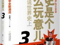 《历史是个什么玩意儿3-袁腾飞说世界史》