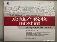房地产投资拓展岗知识储备(二)税法