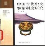 《中国古代中央客馆制度研究 》王静