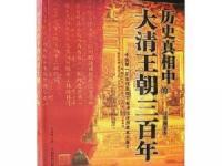 《历史真相中的大清王朝三百年》珍藏图文本
