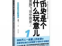 《历史是个什么玩意儿》袁腾飞说中国史 视频 电子书  [wmv +]