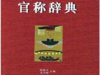 《中国历代官称辞典》