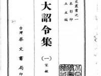 《中华文史丛书》115册