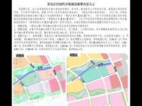 古镇口军民融合创新示范区启动区内,龙门路南、三沙路东地块 控制性详细规划调整内容公示