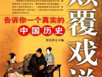 《颠覆戏说:告诉你一个真实的中国历史》