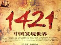 《1421中国发现世界》(1421 The year CHINA DISCOVERED THE WORLD )[英]孟席斯 着 师研群 等译
