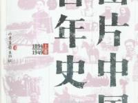 《图片中国百年史(1894-1994)》山东画报出版社
