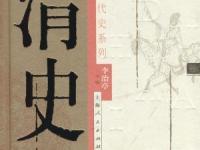 《中国断代史系列图书》