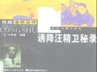 《诱降汪精卫秘录》(日)犬养健