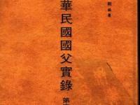 《中华民国国父实录》