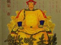 《努尔哈赤传》阎崇年