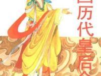 《中国历代皇后全书》李安瑜