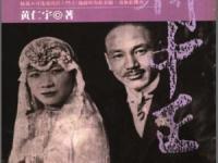 《黄仁宇:从大历史的角度读蒋介石日记》时报出版
