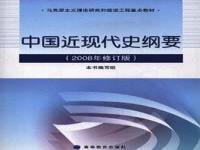 《中国近现代史纲要》北京大学课件