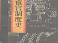 《中国宦官制度史》