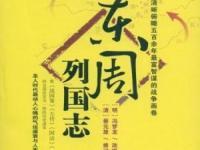 《东周列国志》(明)冯梦龙 & (清)蔡元放