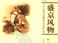 《盛京风物——辽宁省图书馆藏清代历史图片集》