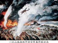 揭秘一江山岛海空战:人民海军损失炮舰(组图)