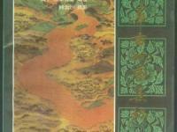 《中华古地图集珍》