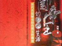 《中国帝王的隐秘生活:历代宫廷秘史彩色图文珍藏卷》