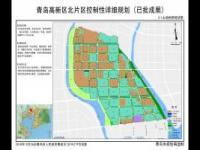 青岛高新区北片区控制性详细规划