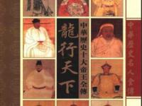 《中华历史名人全传(全十册)》(李凤飞)