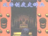 《中国古代政治制度史辞典》