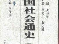 《中国社会通史 》八卷全