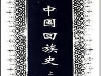 《中国回族史》