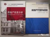 房地产投资拓展岗知识储备(一)自学基础知识