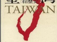 《台湾:从文学看历史》王德威