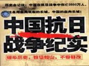 《中国抗日战争纪实》(血肉长城)