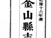《金山县志》(清)常琬修,焦以敬等纂