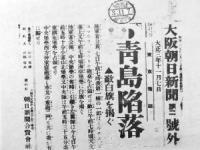 1914年日德在青岛海空交战:日军烧杀抢掠