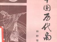 《中国历代枭雄》