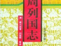 《东周列国志(现代语文版)》(清)蔡元放