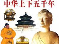 《中华上下五千年》332回WMA有声版